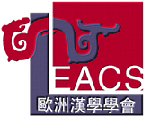 European Association for Chinese Studies