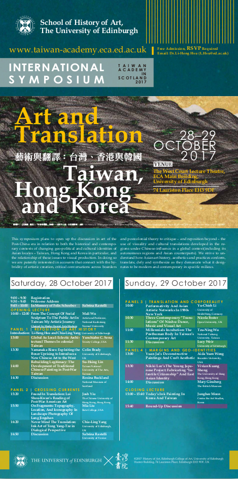 International Symposium – Art and Translation: Taiwan, Hong Kong and Korea