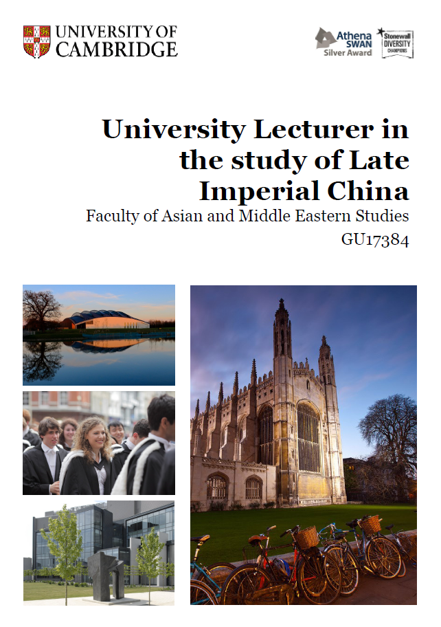 Vacant Position: Lecturer in Late Imperial China (Ming/Qing)
