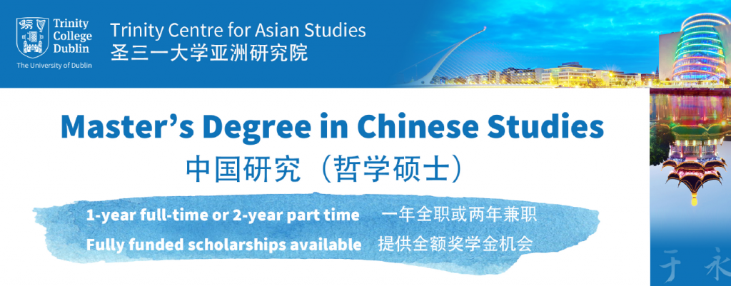 Funding available – Master's degree in Chinese Studies