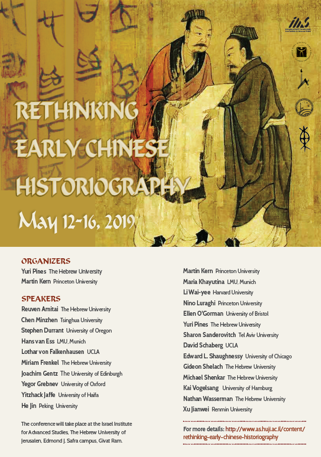 Symposiom: Rethinking Early Chinese Historiography