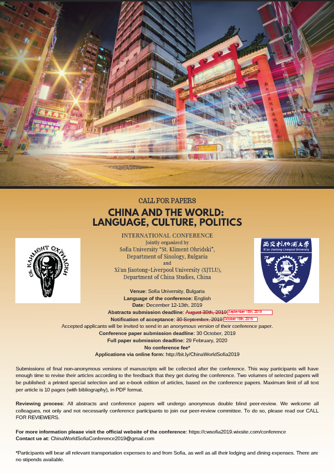 "Upcoming Conference: ""China and the World: Language, Culture, Politics"""