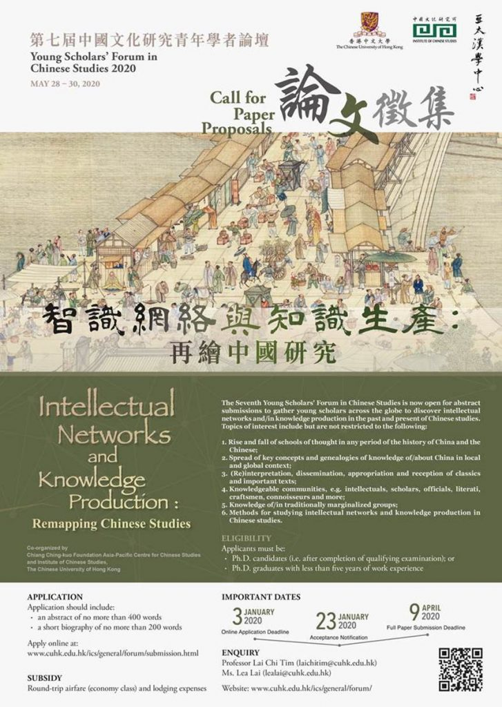 Call for Papers: The Seventh Young Scholars' Forum in Chinese Studies