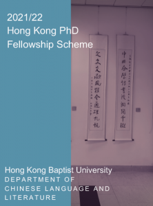 2021/22 Hong Kong PhD Fellowship Scheme