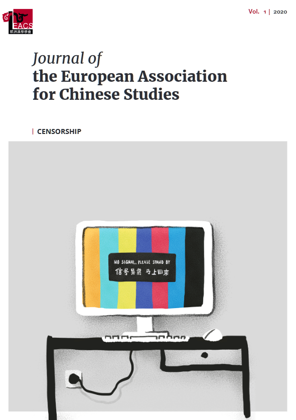First volume of the Journal of the European Association for Chinese Studies (JEACS)